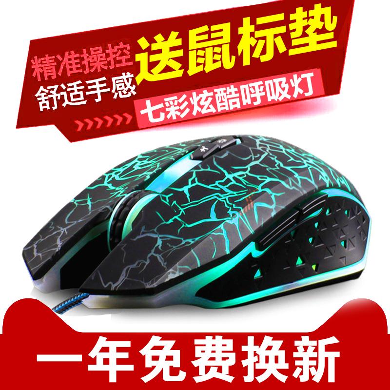 虎猫烈焰虎机械游戏鼠标有线家用usb笔记本台式电脑cflol电竞专用