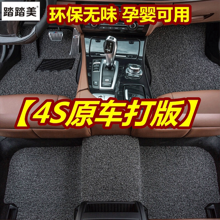 Car Mat wire ring pad special custom car pad waterproof non-slip easy to clean can cut dirty and tasteless