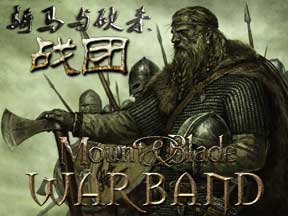 骑马与砍杀:战团(mount&blade:warband)
