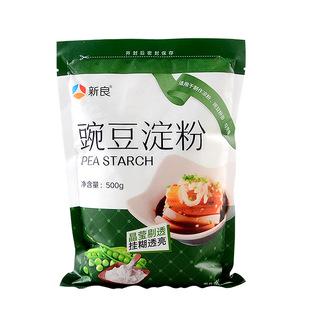 新良豌豆淀粉500g 涼粉涼皮原料 豌豆粉淀粉勾芡家庭用白涼粉原料