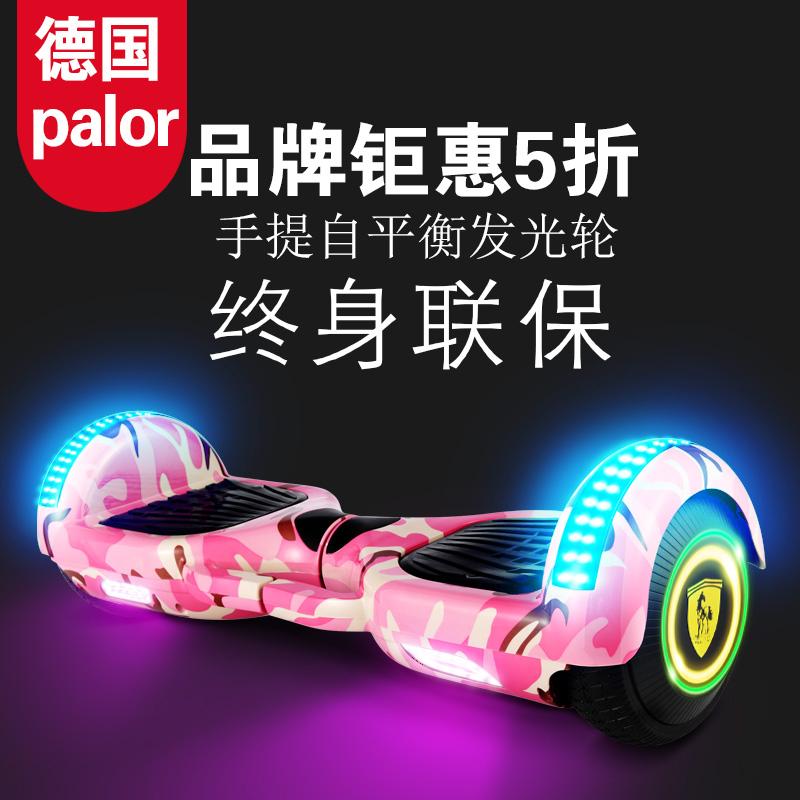 德国palor保利隆两轮电动体感扭扭车代步儿童成人双轮智能平衡车