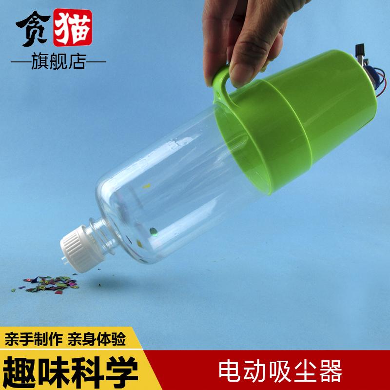 儿童科学实验玩具手工DIY小学生科技小制作材料电动吸尘器小发明