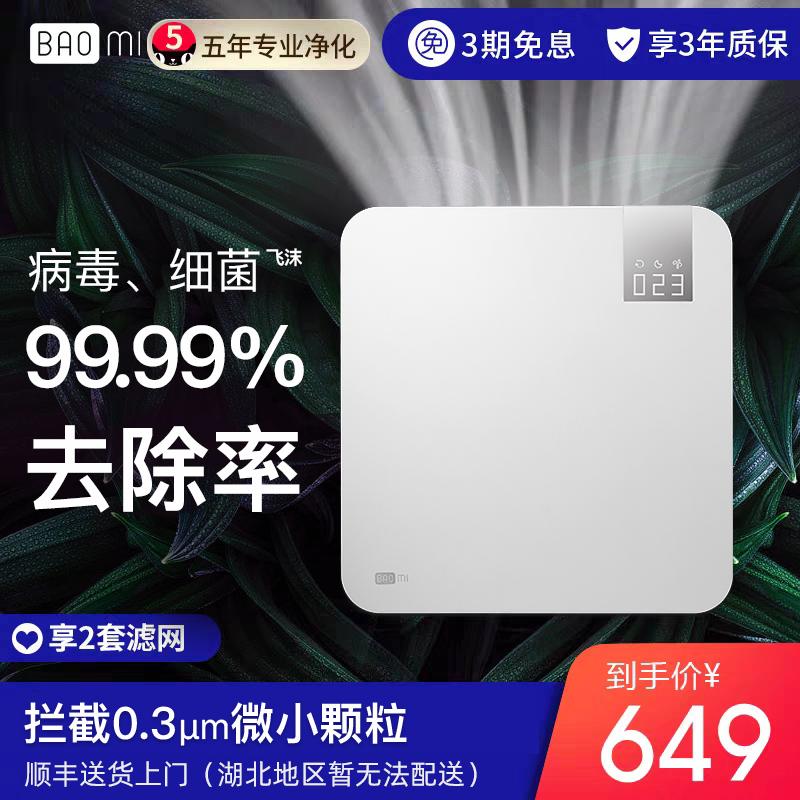 Baomi 豹米 霾霸版 BMI450A 空气净化器 可6期免息