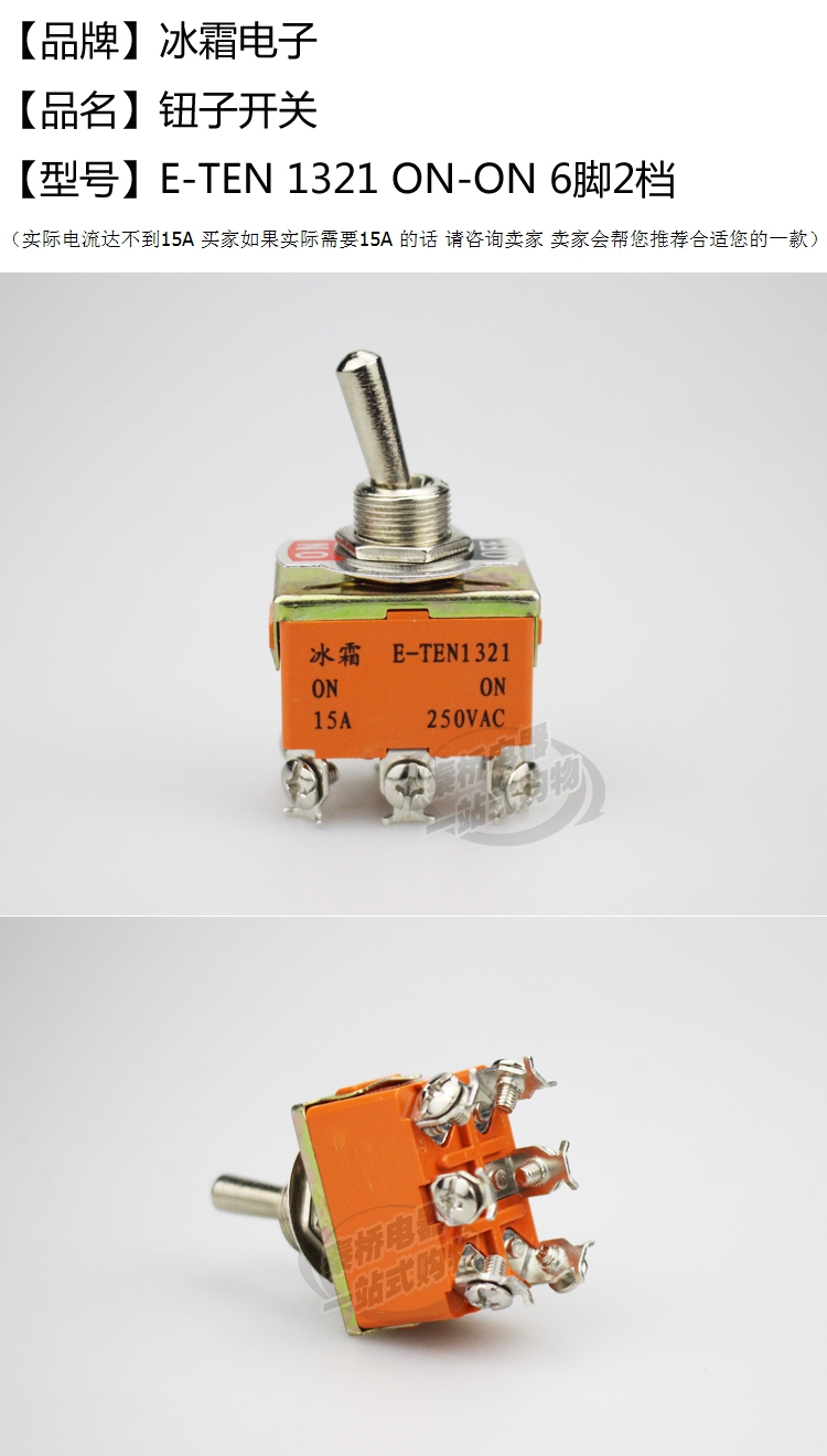 Toggle Switch Rocker Eten 1321 6 Pin 2 Speed Double Pole