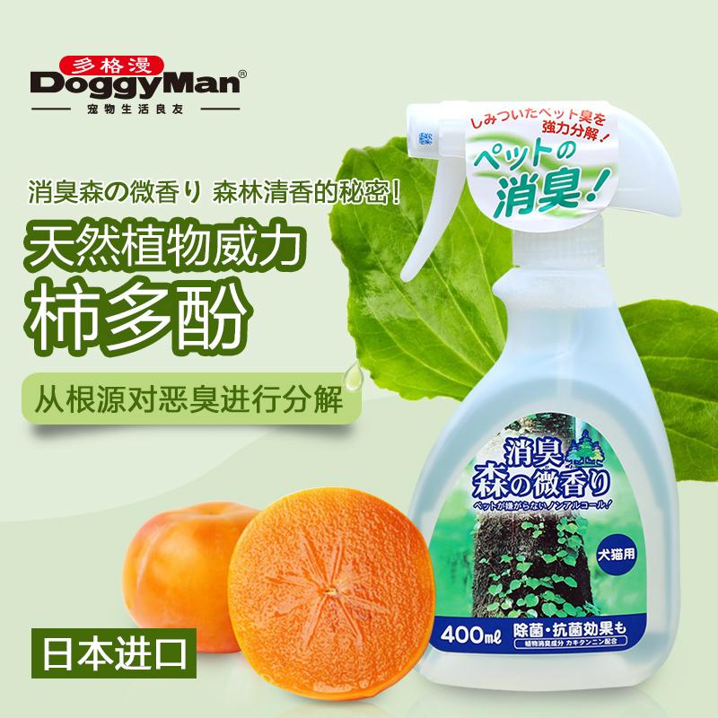 日本进口多格漫宠物环境消臭剂清香型猫狗除味香水消臭喷雾