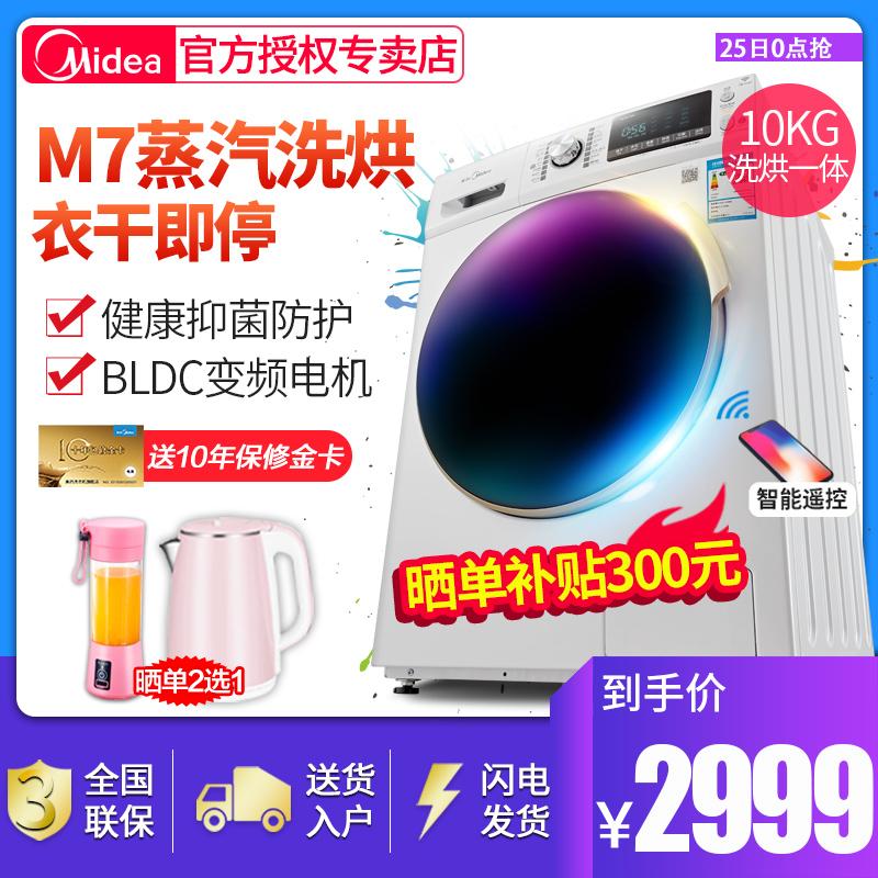 美的10公斤大容量洗烘一体智能变频全自动滚筒洗衣机MD100V71WDX