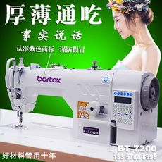 Швейная машина Sew brother 7200