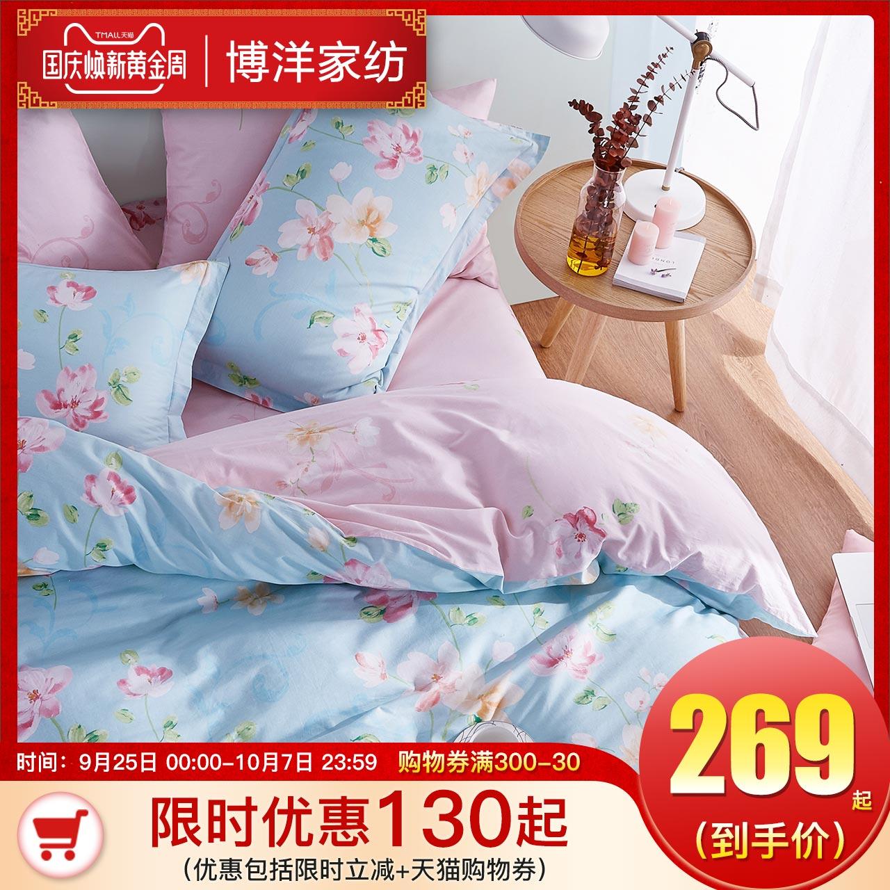 博洋家纺床上四件套全棉纯棉小清新1.8m家居用品网红被套床单被罩