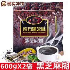 Nanfang South black sesame 600gx2