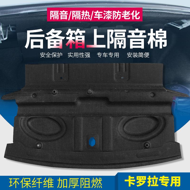 专用于14-18卡罗拉雷凌后备箱隔音隔热棉卡罗拉后备箱内衬隔音棉