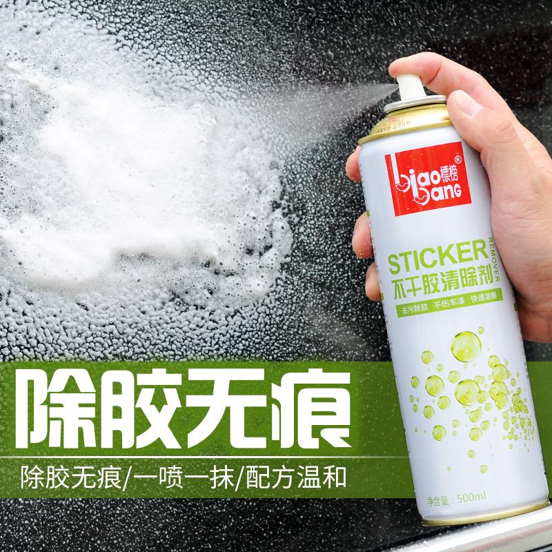 标榜除粘胶去胶清除剂汽车家用不干胶去除粘胶双面胶玻璃清洁剂
