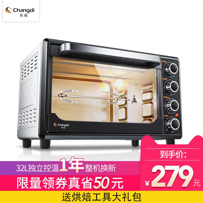 长帝 TRTF32烤箱家用烘焙多功能全自动大容量 32升小蛋糕电烤箱
