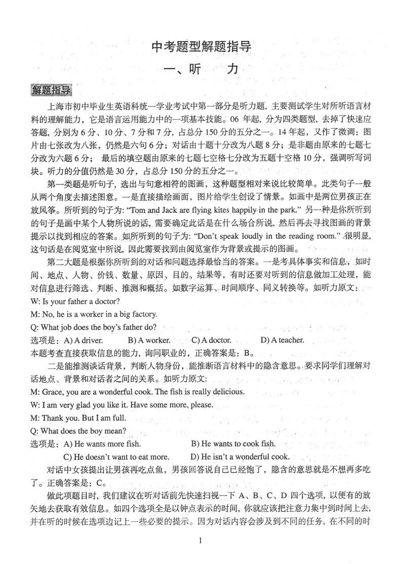 2016年yle修订版初中英语教学与v初中附初中档不含答案赠送2017一模房兵电子食物中毒图片
