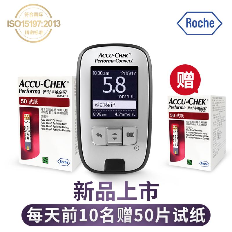 罗氏卓越型connect血糖测试仪器 家用血糖仪+50片血糖试纸