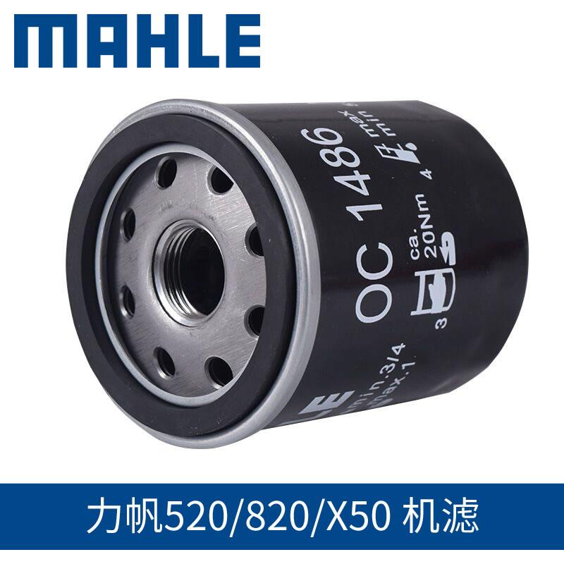 马勒机滤OC 1486 适用于力帆520/820/X50机油滤芯滤清器格