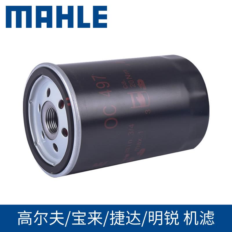 马勒机滤OC 497适用帕萨特高尔夫宝来明锐途安速腾POLO机油滤芯格