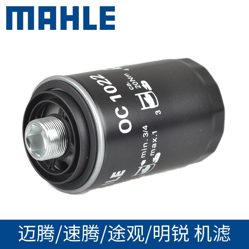 马勒机油滤芯滤OC 1022适用大众迈腾速腾途观野帝明锐夏朗帕萨特