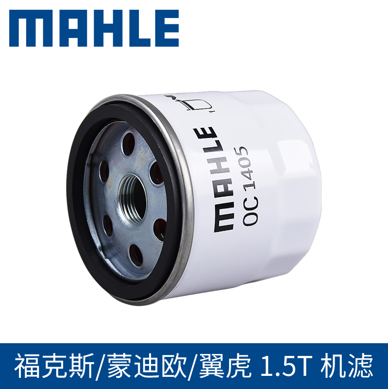 马勒机滤机油滤芯OC1405适用福特新福克斯福睿斯翼虎机油格滤清器