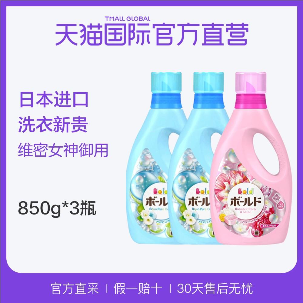 日本宝洁Bold柔顺芳香衣物洗衣液新版850G*3 蓝色2+粉色1