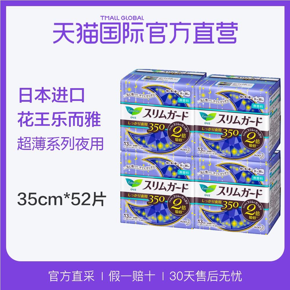 花王乐而雅LAURIER瞬吸超薄 超长 夜用卫生巾35cm 52片