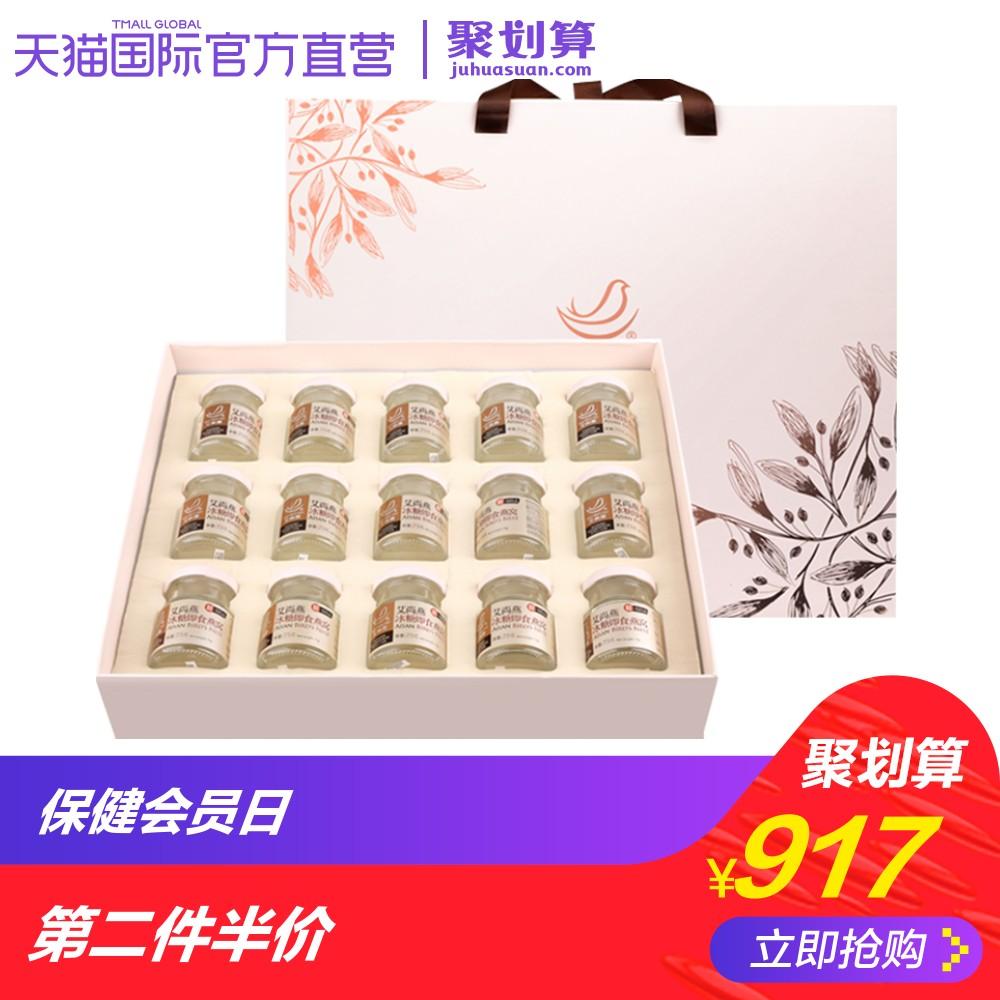 香港艾尚燕 燕窝 即食燕窝正品 孕妇滋补营养品15瓶装 2克燕盏-瓶