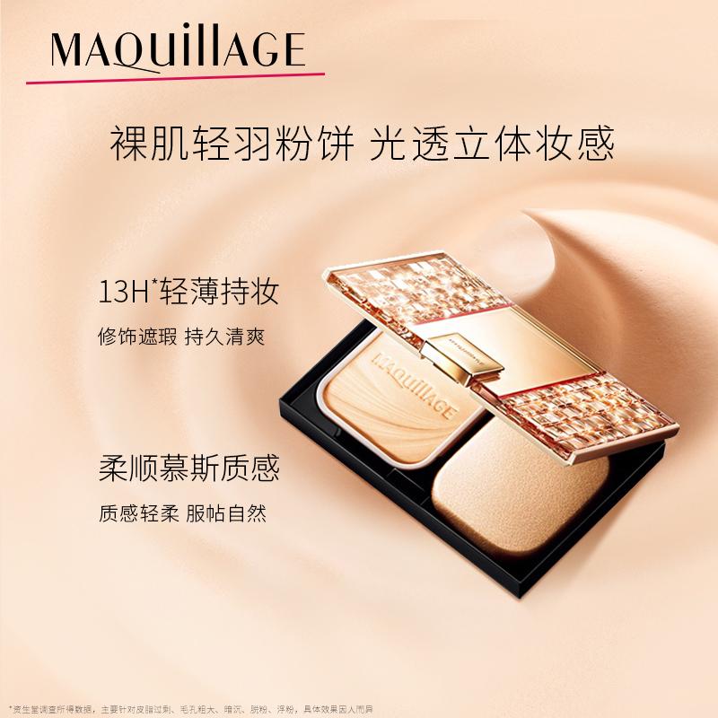 日本进口 SHISEIDO 资生堂 MAQuillAGE 心机彩妆 星魅轻羽粉饼 双重优惠折后¥284包邮包税