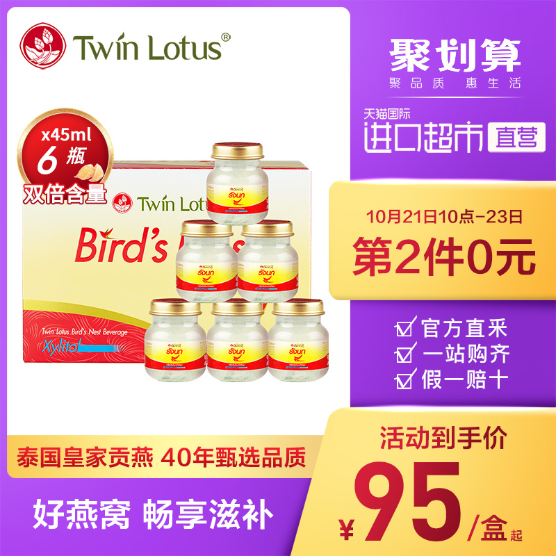 双11预售,TwinLotus 双莲 木糖醇即食燕窝 45mlx6瓶*2件