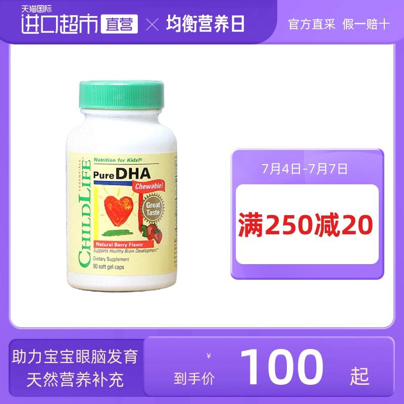 童年时光婴幼儿dha胶囊 婴儿DHA孕妇宝宝食用儿童鱼肝油 美国进口