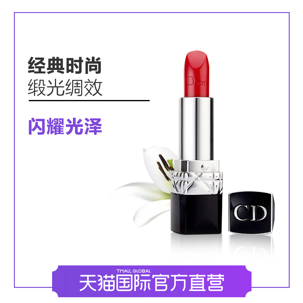 【直营】Dior迪奥 烈焰蓝金唇膏 CD口红 傲姿唇膏 3.5g 999 080