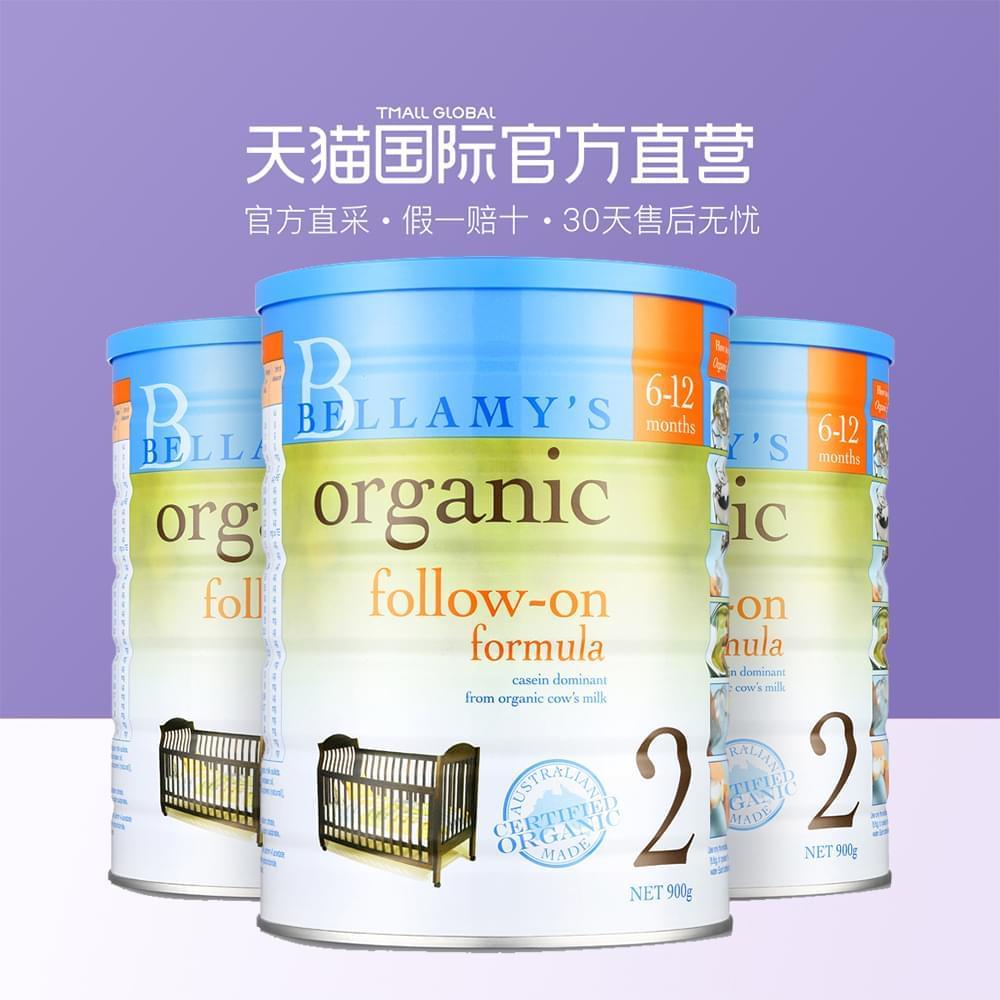 3罐装澳洲贝拉米2段有机进口婴幼儿宝宝牛奶粉二段900g