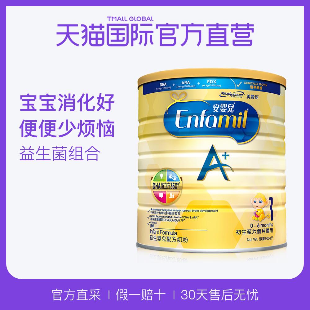 原装荷兰进口美赞臣港版婴幼儿配方奶粉1段900g(0-6个月)