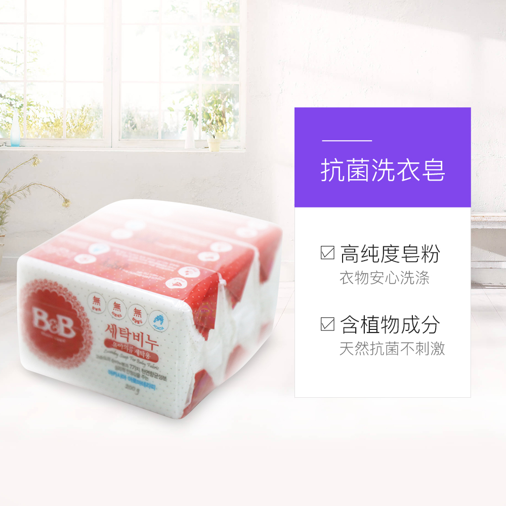 Direct South Korea Bb Boryeong Imported Laundry Soap Natural Antibacterial Artichoke Triple Packaging
