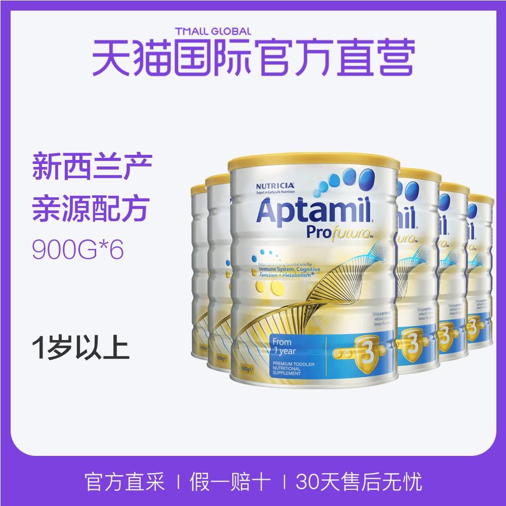 德国aptamil爱他美进口澳洲白金版婴幼儿奶粉3段900g*6罐