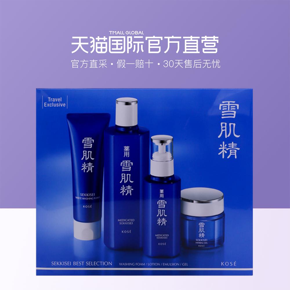 雪肌精护肤套装4件:洁面泡沫+化妆水+乳液+多功能啫喱
