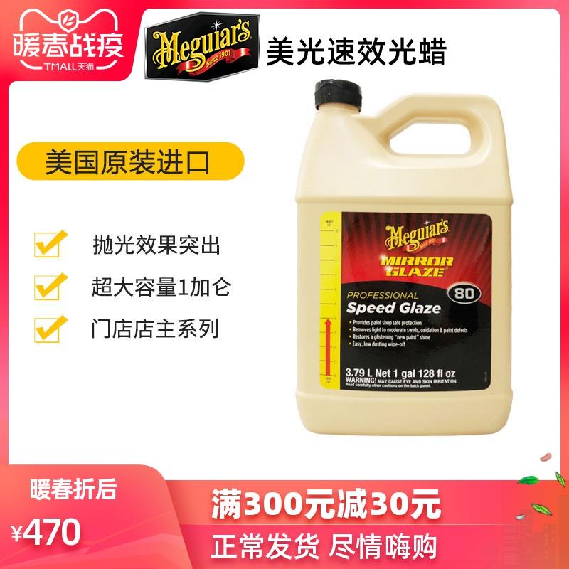 美光 速效光蜡 抛光剂保护蜡 还原漆面亮泽度 清除细微划痕 M8001