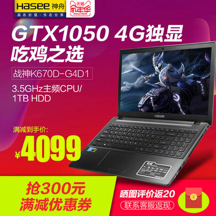Hasee/Shenzhou Ares K670D-G4D1 1050 student 15.6 chicken game notebook
