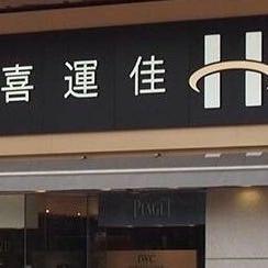 HK香港代購