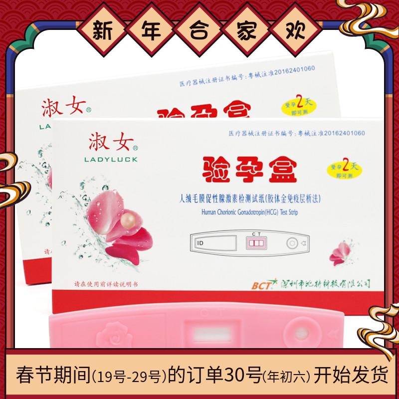 淑女验孕盒1人份人绒毛膜促性腺激素检测试纸早早孕检测试笔