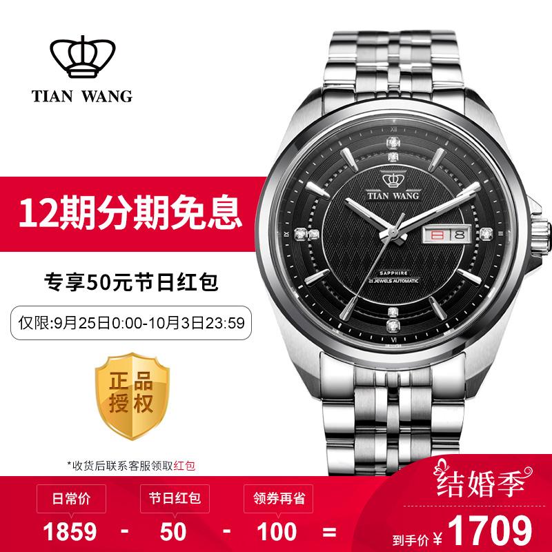 天王表正品手表自动机械表时尚钨钢表圈男表实心钢带防水男士手表