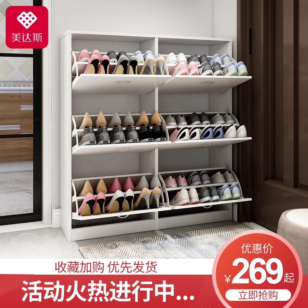 美达斯翻斗鞋柜简约玄关柜家用超薄门厅鞋柜大容量多功能门口鞋橱