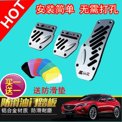 Beijing Hyundai new Tucson car pedal refit brake pedal clutch aluminum alloy is a mat