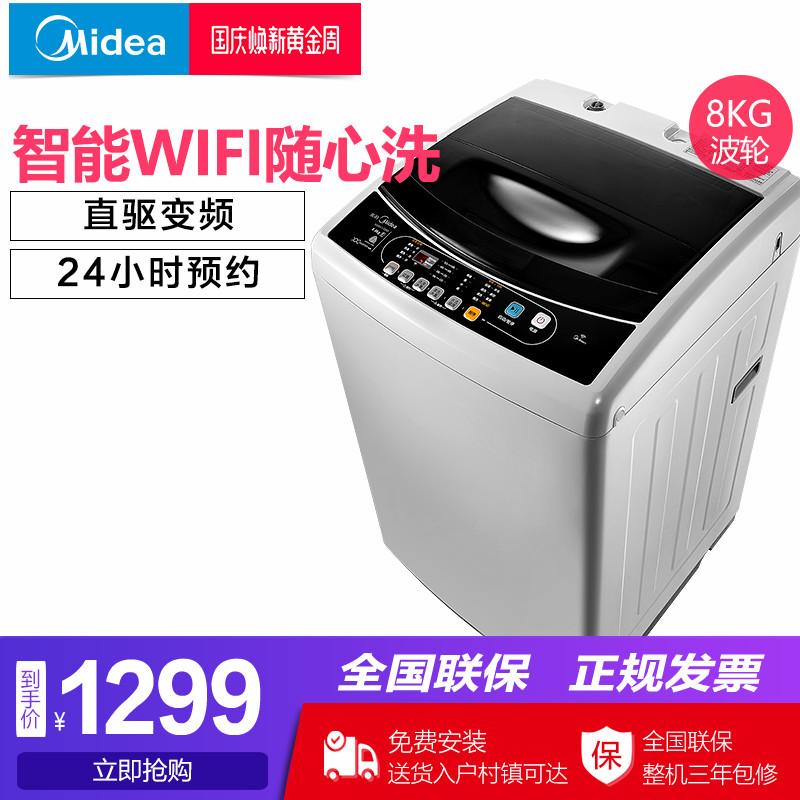 8公斤kg智能变频全自动洗衣机家用静音波轮Midea-美的 MB80V570WD