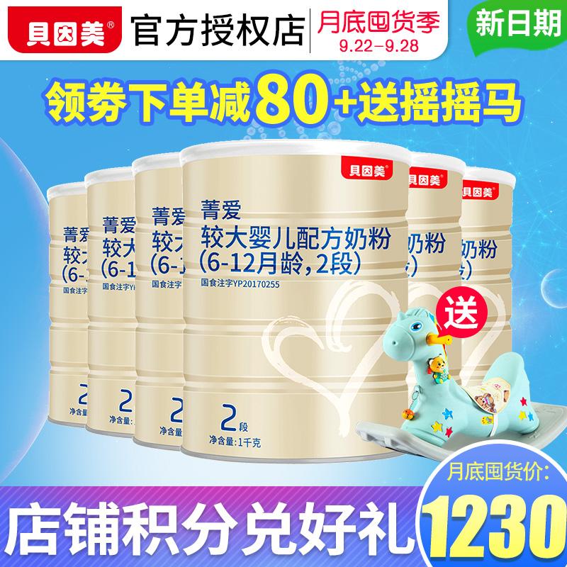 贝因美奶粉2段 菁爱婴幼儿牛奶粉二段1000g*6罐