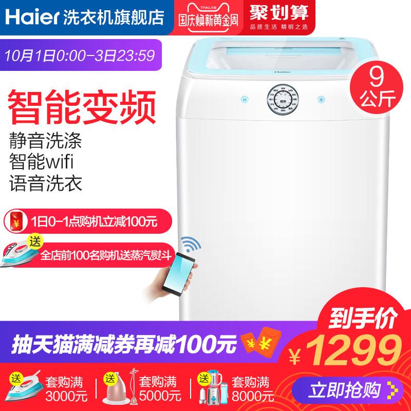 Haier海尔9公斤KG全自动家用智能直驱变频波轮洗衣机EB90BM69U1