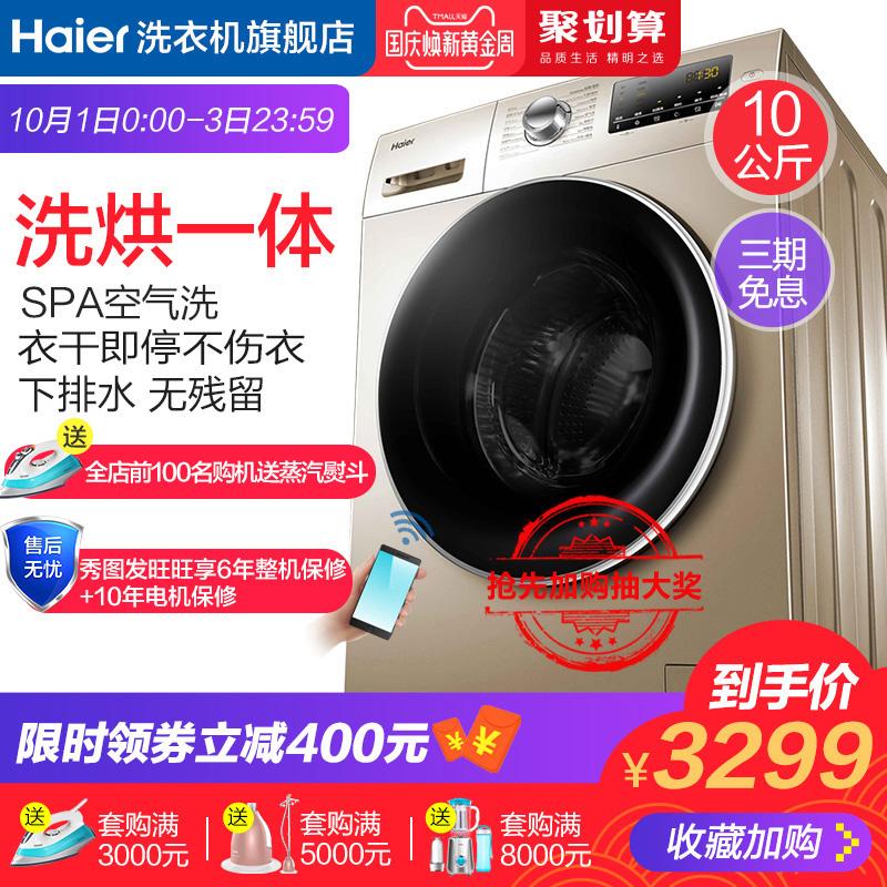 Haier海尔10公斤KG全自动家用滚筒洗衣机洗烘一体EG10014HBX39GU1