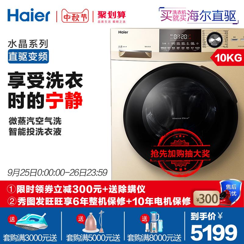 Haier海尔10公斤KG直驱变频滚筒洗衣机洗烘一体EG10014HBD959GU1