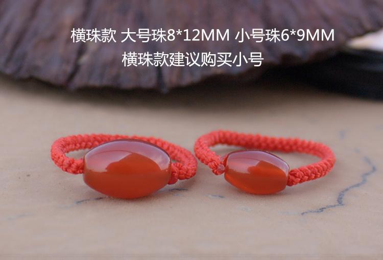 此款玛瑙珠子大号0.8*12MM,小号为0.6*0.9MM   名称:红绳玛瑙戒指  包装:opp袋散装,无礼盒,无赠品、  材质:玛瑙  长度:请亲们按照下图量测或者告知戒指号  玛瑙大小:0.5*0.9厘米  发货时间:一般第二天发货,手工品制作缓慢,定做,具体发货时间请询问客服  快递:默认韵达,一周发一次圆通          下面为其他的玛瑙珍珠戒指,亲们需要请询问客服         本着薄利多销的原则,同样的产品,小店的售