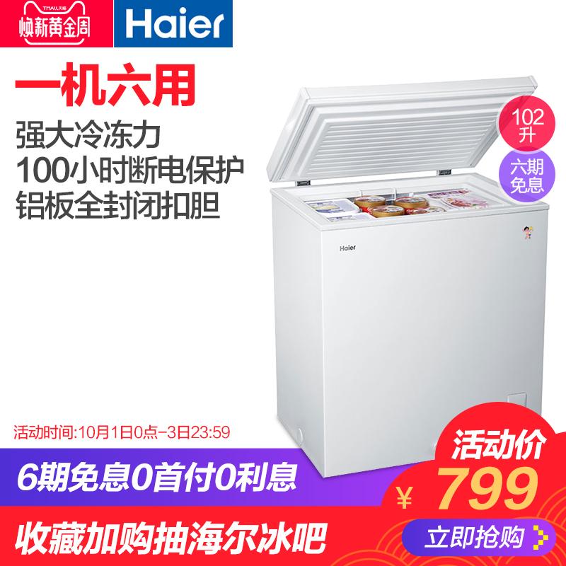 Haier-海尔 BC-BD-102HT-家用小型冰柜冷柜冷冻冷藏顶开卧式节能
