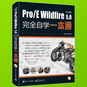 正版 proe5.0教程书籍 ProE Wildfire5.0中文版完全自学一本通 proe钣金模具设计机械制图从入门到精通零基础自学软件视频教程书籍