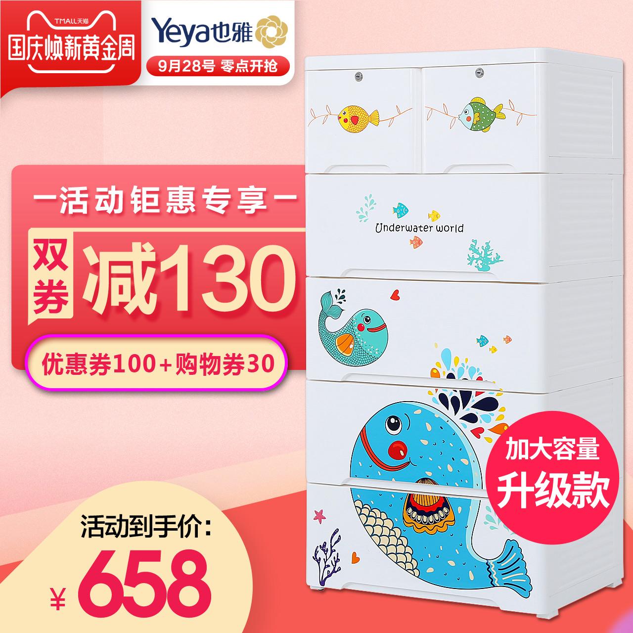 Yeya也雅宝宝抽屉式儿童衣柜收纳柜塑料卡通储物柜大号五斗柜子